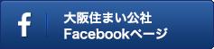 大阪住まい公社のfacebook