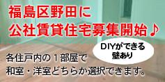 西野田住宅リノベーション