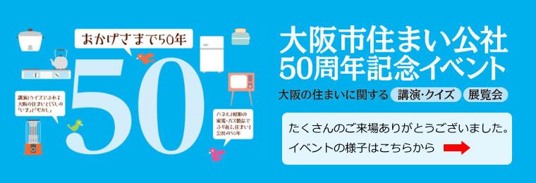 50th_houkoku