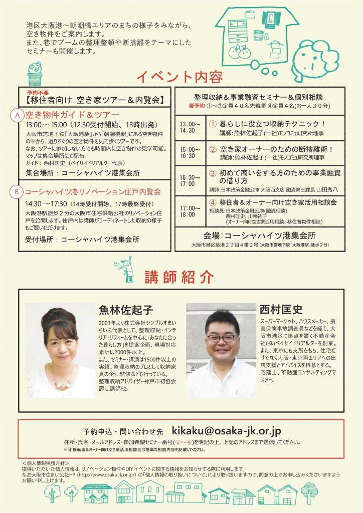 空家ちらしウラ(個人情報保護方針追加版) (2)