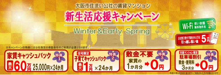 H30 winter-2